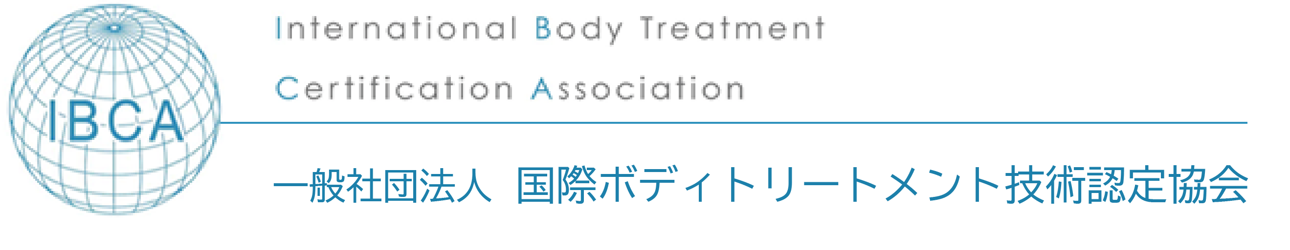 一般社団法人国際ボディトリートメント技術認定協会(IBCA)